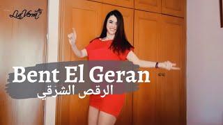 Mahragan Bent el Geran Tabla - Belly dance Remix رقص شرقي على اغنية بنت الجيران طبلة
