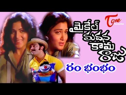 Michael Madana Kama Raju Telugu Movie | Rum Bum Bum Song | Kamal Hasan, Khushboo