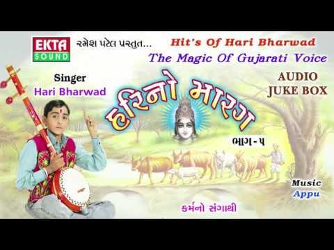 Karmano Sangathi | Hari Bharwad | Super Hit Gujarati Bhajan | Hari No Marag Part 5 | Full Audio Song