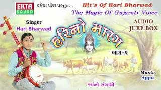 Karmano Sangathi | Hari Bharwad | Super Hit Gujarati Bhajan | Hari No Marag Part 5 | Full Audio Song
