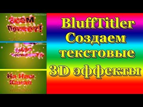 Создаем красивый 3D текст в BluffTitler.