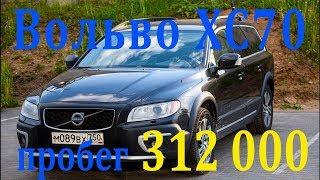 Вольво ХС70 в Альфастрахование и ремонт в Volvo Car Обухов