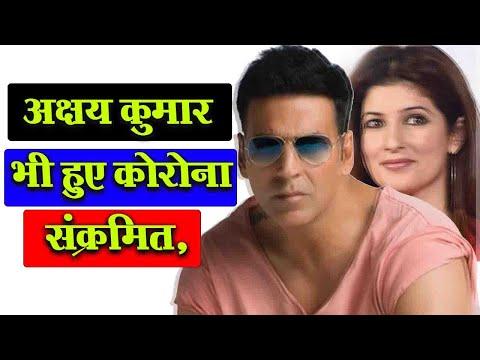 अक्षय कुमार भी हुए कोरोना संक्रमित, | Akshay Kumar also got corona infected, | Mobile News 24.