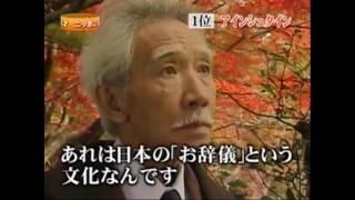 アインシュタイン役で故 藤村俊二さんが出演されていました。 ご冥福を...