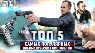 Лучшие пневматические пистолеты. Обзор пневматических пистолетов: МР-654, PM-X, Daisy, Crosman.