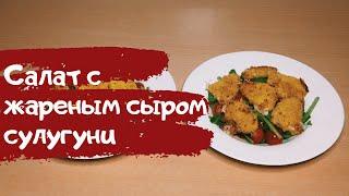 Простой ужин #13.  Салат с жареным сыром сулугуни