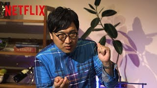 【山チャンネル】Netflix公式チャンネル独占公開!山里亮太(南海キャンディーズ)による『テラスハウス アロハステート』第26話の本編スペシャル解説。某ファッションイベント ...