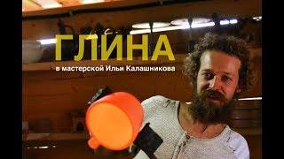 Интересный гончар Илья Калашников (Познавательное ТВ)