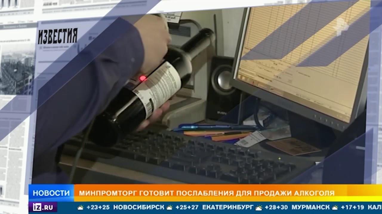 Минпромторг готовит послабления для продажи алкоголя