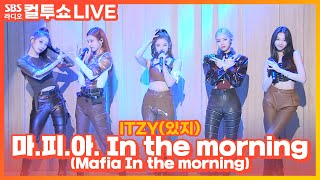 Download [LIVE] ITZY(있지) - 마.피.아. In the morning(Mafia In the morning) | 두시탈출 컬투쇼
