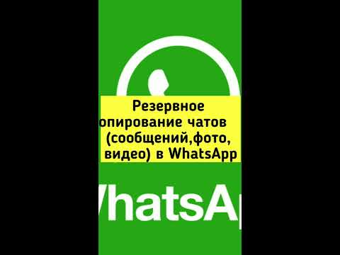 Вопрос: Как сделать резервную копию WhatsApp?