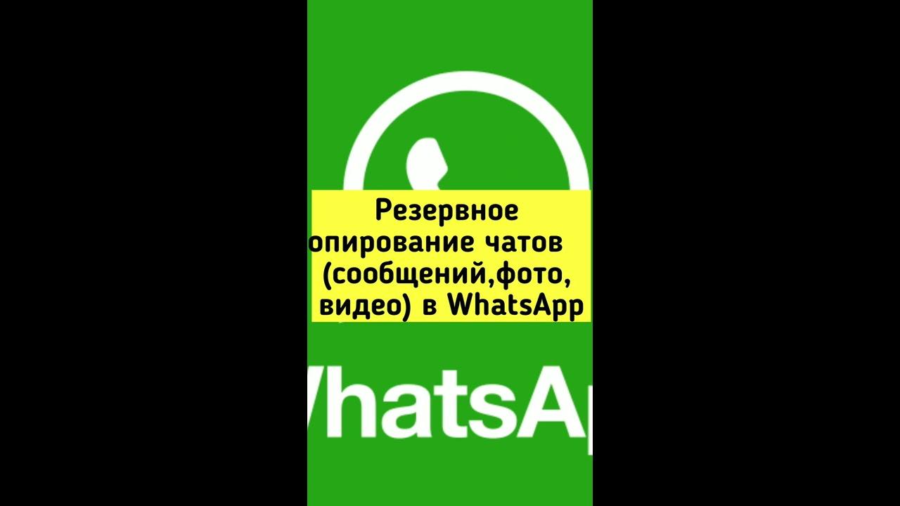 Резервное копирование чатов (сообщений, фото, видео) в WhatsApp