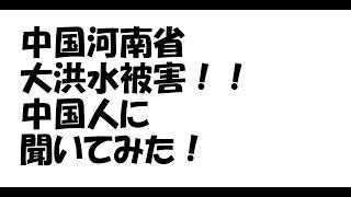 中国河南省の大洪水被害、中国人に聞いてみた!