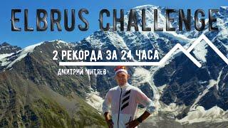 Дмитрий Митяев - 2 рекорда за 24 часа l Бегом вокруг Эльбруса.