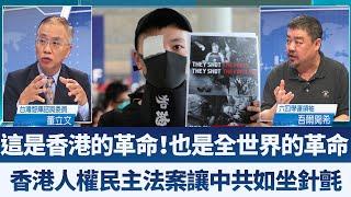 香港時代革命 亦是全世界的時代革命!|董立文|吾爾開希|走向2020 新聞大破解【2019年9月13日】|新唐人亞太電視