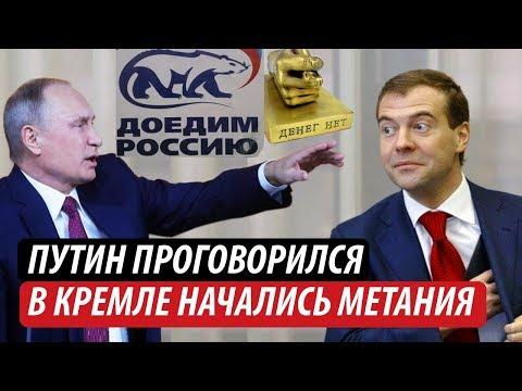 Путин проговорился. В Кремле начались метания
