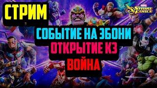 Marvel Strike Force - Событие на Эбони\\Война\\Открытие КЗ