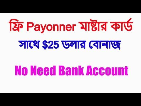 Free Payonner Master Card and $25 Bonus No Need Bank Account Secret Tips Bangla