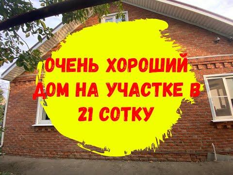 Обзор очень хорошего дома на 21 сотке земли в станице Краснодарского края