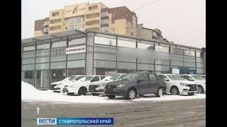 В Ставрополе часть автосалонов работает по «кривым» схемам