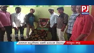 Maulana Abdul Kalam Azad Jayanti Celebrations ||  PJ NEWS