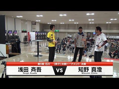 浅田 斉吾 vs 知野 真澄【男子決勝】2018 PERFECTツアー 第5戦 石川