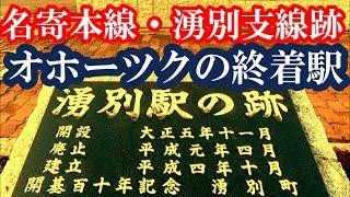 【オホーツクの終着駅】名寄本線2-9(湧別支線)湧別駅