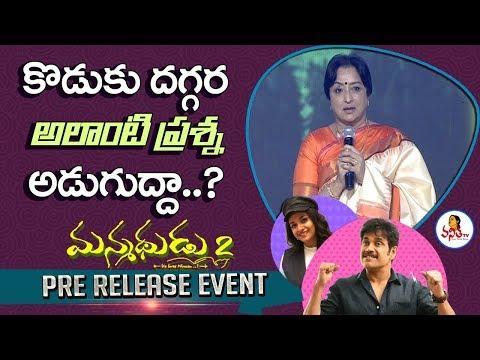 Actress Lakshmi Fabulous Speech @ Manmadhudu 2 Pre Release Event   Akkineni Nagarjuna   Vanitha TV