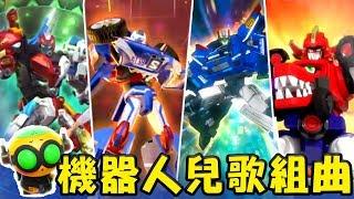 【機器人大集合】卡通歌組曲|T-buster|機器戰士|DinoCore|炫風騎士|兒歌|童謠|唱跳 thumbnail