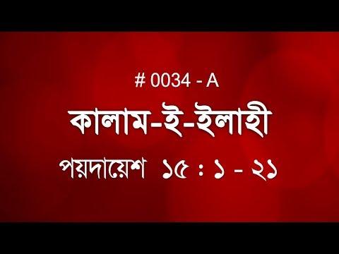 Faith of Abram | Kalam E Elahi | Abramer iman A