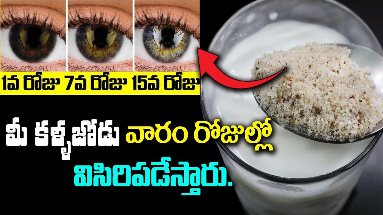మీ కంటిచూపు అమాంతం పెరుగుతుంది..కళ్ళజోడును విసిరిపడేస్తారు..|| eyesight increase remedy..! #kskhome