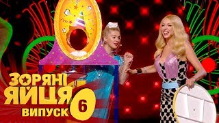 Зоряні яйця. Сезон 1. Выпуск 6. 05.09.2017