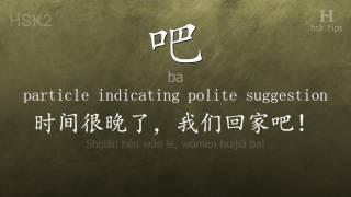 Chinese HSK 2 vocabulary 吧 (ba), ex.1, www.hsk.tips