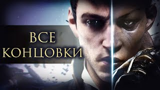 Dishonored: Death Of The Outsider ● Все Концовки \ Все Финалы \ Спасение и Убийство Чужого