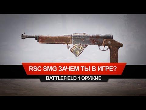 BATTLEFIELD 1 RSC SMG зачем ты в игре?