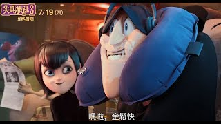 【尖叫旅社3:怪獸假期】最新片段