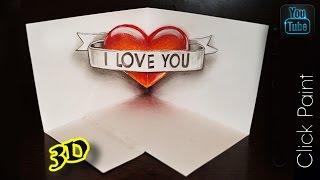 3D Рисунок  СЕРДЦЕ ❤️как нарисовать ИЛЛЮЗИЮ I LOVE YOU #3D(Не обычный 3D рисунок для любимого человека.! Как нарисовать объемный рисунок СЕРДЦЕ карандашом что бы получ..., 2016-10-04T01:55:16.000Z)