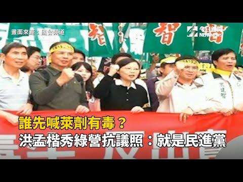 誰先喊萊劑有毒?洪孟楷秀綠營2012抗議照:就是民進黨