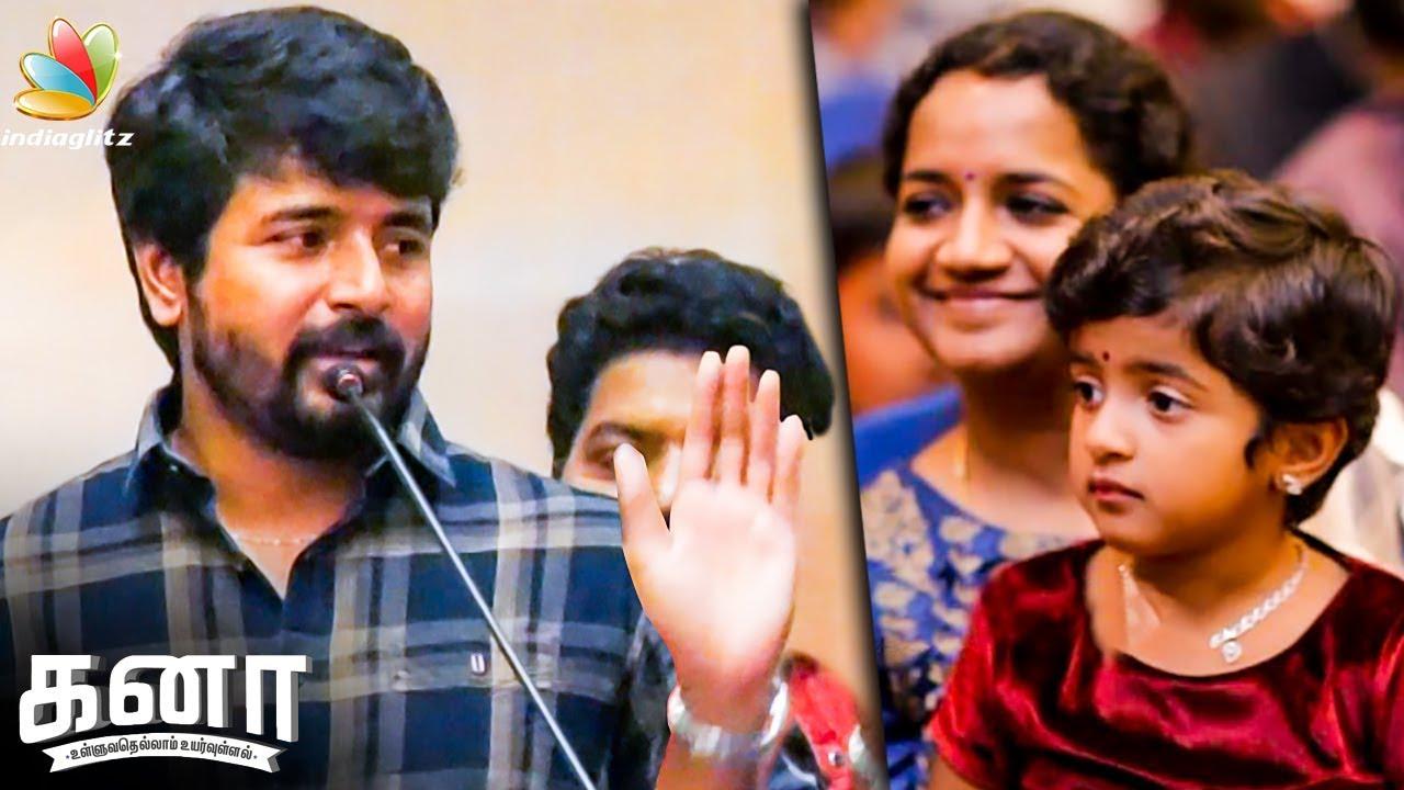 Thank You So Much AARADHANA : Sivakarthikeyan Speech at Kanaa Success Meet  | Aishwarya Rajesh Movie