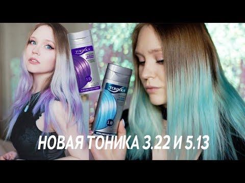 НОВАЯ ТОНИКА ULTRAVIOLET 3.22 и OCEAN BLUE 5.13 | Голубые волосы за 100р!