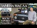 Замена Масла в Трансмиссии на Lada 4x4 2018 (мосты, коробка, раздатка)
