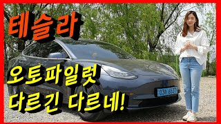 [TESLA] I've tried all the new Tesla Model 3 technologies myself. (Autopilot, NOA, SUMMON)