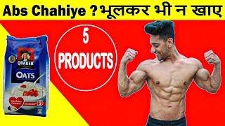 Abs Chahiye ? भूलकर भी न खाए ये 5 PRODUCTS (Rohit Khatri Fitness)