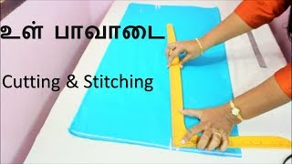 In Skirt /  உள் பாவாடை Cutting  & Stitching Very Easy To Make   Tamil