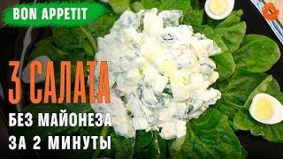 Салат с йогуртом, Салат со шпинатом, Салат с жареным сыром 🍩 Bon Appetit