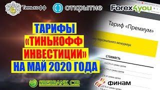 ТАРИФЫ ТИНЬКОФФ ИНВЕСТИЦИИ В МАЕ 2020 ГОДА