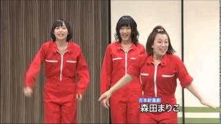 吉本新喜劇座員のNMB48風自己紹介です。 その1 http://youtu.be/Z8BwfLQ...
