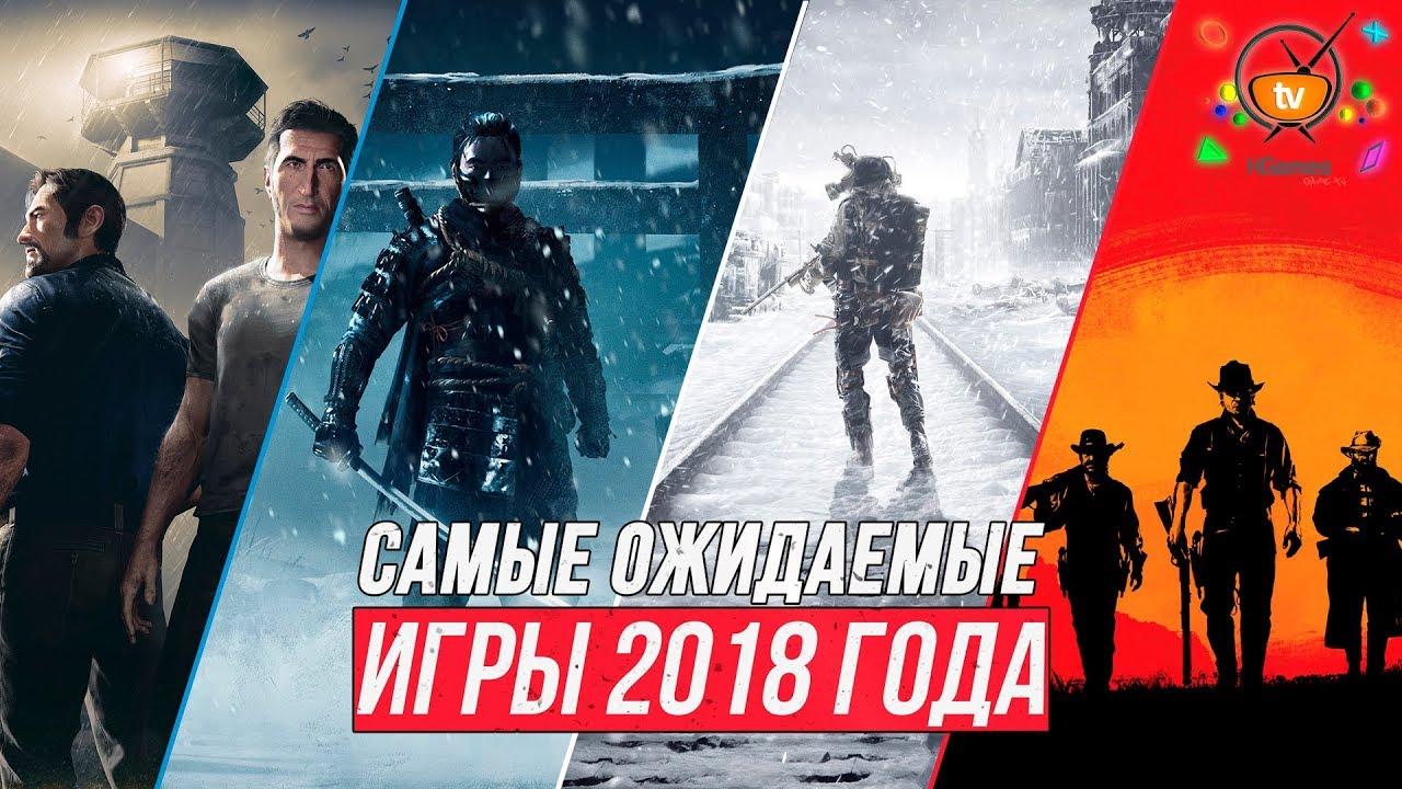 НОВЫЕ ИГРЫ 2018-2019   ТОП 25 Самых ожидаемых игр 2018-2019