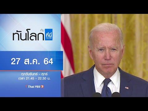 ทันโลก กับ ที่นี่ Thai PBS : ประเด็นข่าว (27 ส.ค. 64)