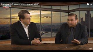 Россия и Узбекистан перед угрозой ИГИЛ